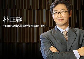 艺星医疗美容医院专家朴正馨(韩)