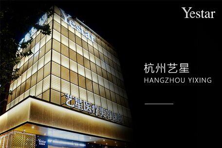 杭州艺星激光点痣过程