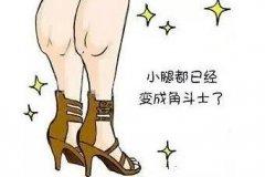 杭州怎样才能快速瘦小腿